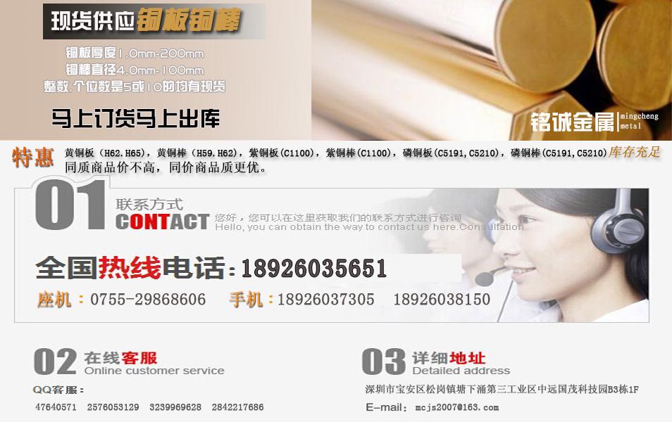 黄铜板价格图片,紫铜板价格图片,磷铜板价格图片,深圳铭诚金属0755-29868606